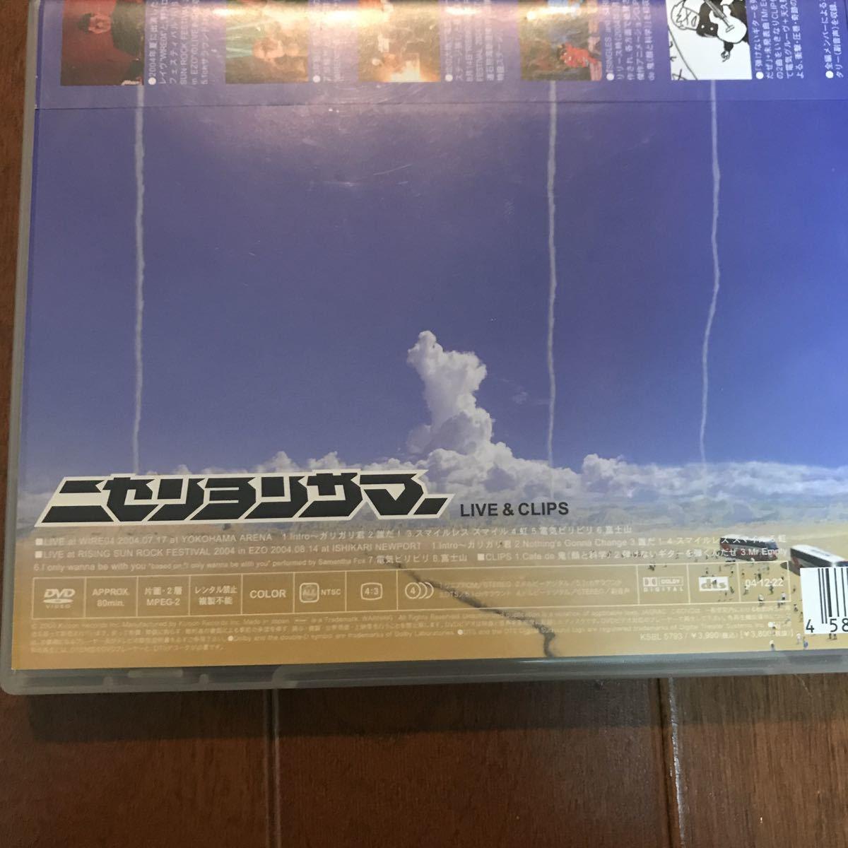 電気グルーヴ DVD 「DENKI GROOVE Live at FUJI ROCK FESTIVAL '06」 「ニセンヨンサマー」「comic牙DELUXE」石野卓球 ピエール瀧 セット_画像4