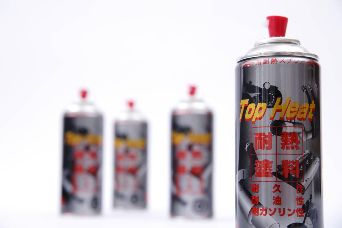 耐熱塗料 AREA  トップヒート  赤  XL XR XLR_画像2