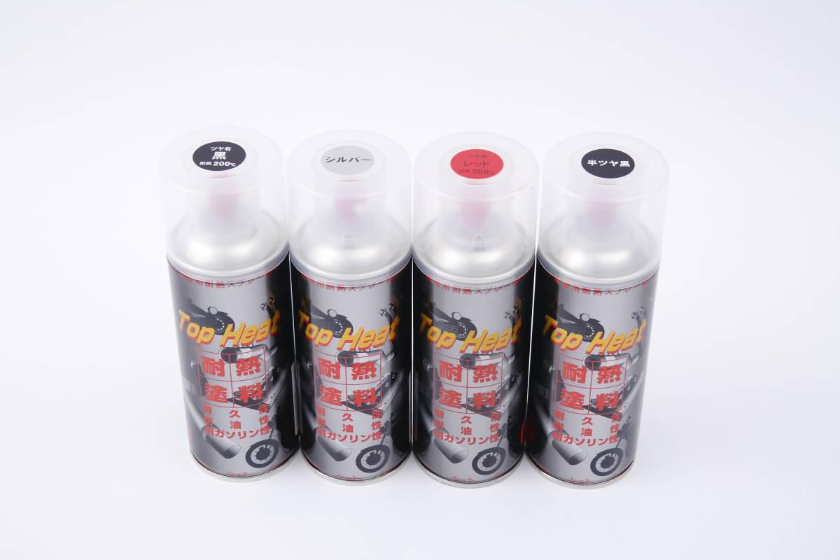 耐熱塗料 AREA  トップヒート 半ツヤ黒  XJ XJR RZ SR TW FZ FJ FZR DT ドラッグスター ビラーゴ_画像9