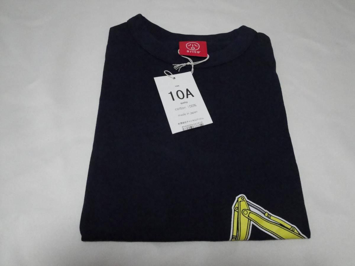★☆OJICO 子供用Tシャツ 10A【135㎝~145cm】:新品未使用品☆★