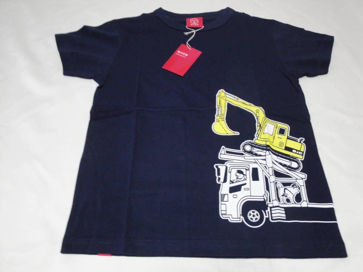 ★☆OJICO 子供用Tシャツ 10A【135㎝~145cm】:新品未使用品☆★_画像5