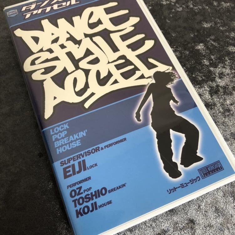 レア ダンス ビデオ 当時物 3本セット ポッピング ロッキング ポッピンピート スキーターラビット ブガルーサム OZ オズ_画像6