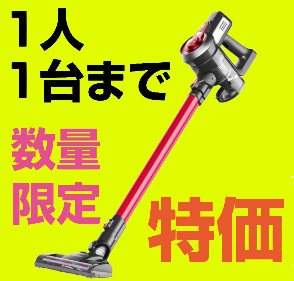 もう一台!1円スタート!!送料無料!! dibea C17 コードレス掃除機 2in1タイプ 新品