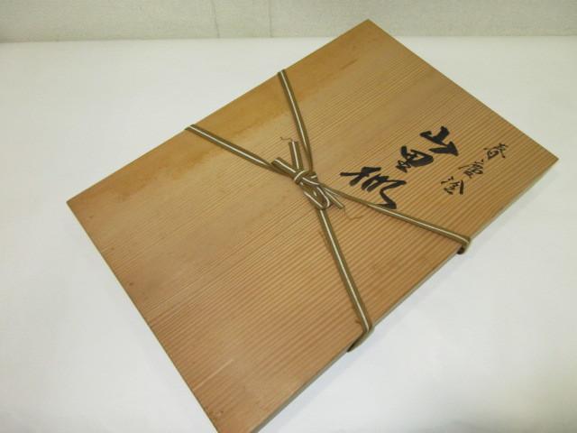 【風流庵】 『利休好』 飛騨 伝統工芸品 ★ 春慶塗 山里棚 / 組立式 木箱 _画像9