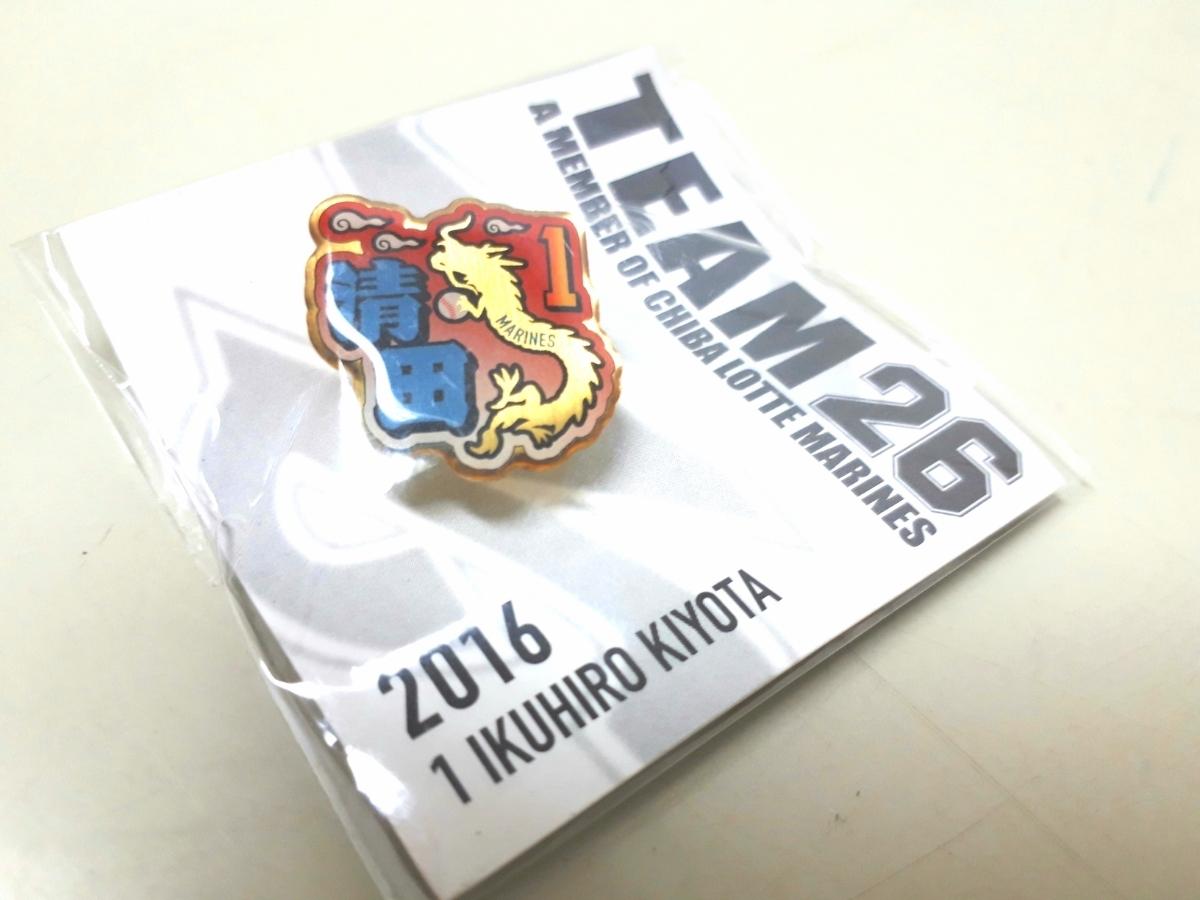 2016 千葉ロッテ TEAM26 清田育宏 ピンバッジ 新品・未開封 非売品 即決 昇り龍! ピンズ_画像1