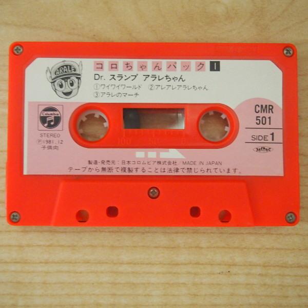 送料無料 即決 2222円 3本セット コロちゃんパック Dr.スランプ アラレちゃん NO. 1、28、33 カセットテープ_画像2