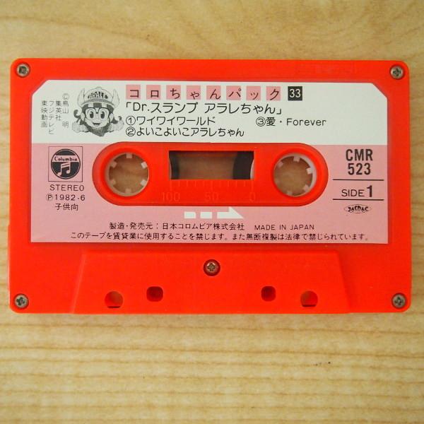 送料無料 即決 2222円 3本セット コロちゃんパック Dr.スランプ アラレちゃん NO. 1、28、33 カセットテープ_画像3