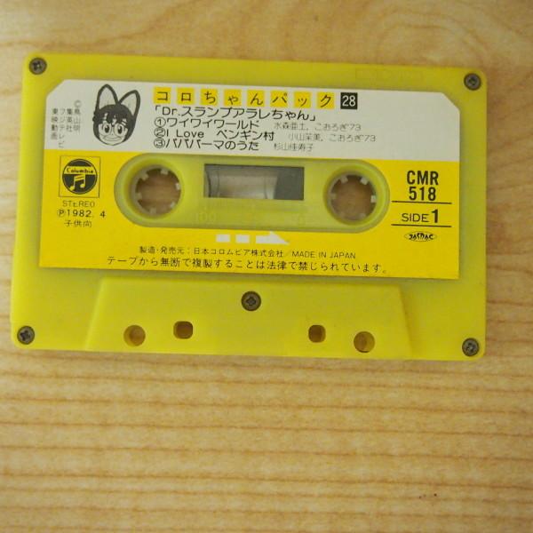 送料無料 即決 2222円 3本セット コロちゃんパック Dr.スランプ アラレちゃん NO. 1、28、33 カセットテープ_画像4