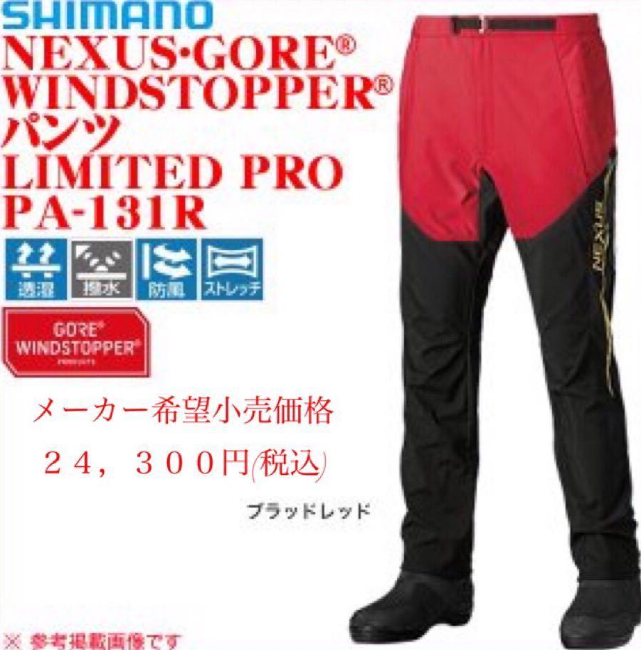 シマノ(SHIMANO) ネクサス・ゴアテックス(R) ウィンドストッパー パンツ リミテッドプロ PA-131R 送料無料 1円スタート 売り切り