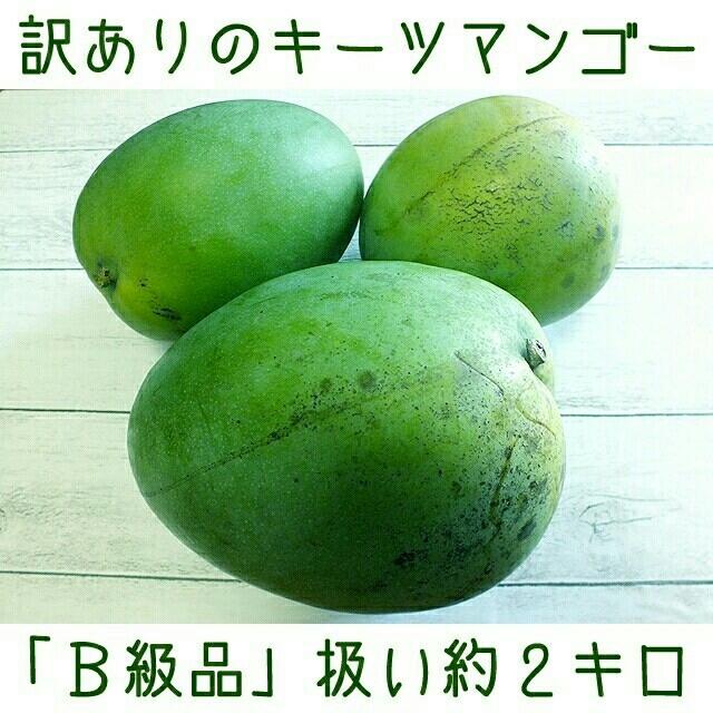 沖縄産「B級品」扱いキーツマンゴー約2キロ┃【訳あり】なマンゴーになります┃アップルマンゴーよりものどごし滑らかな食感が好評さぁ