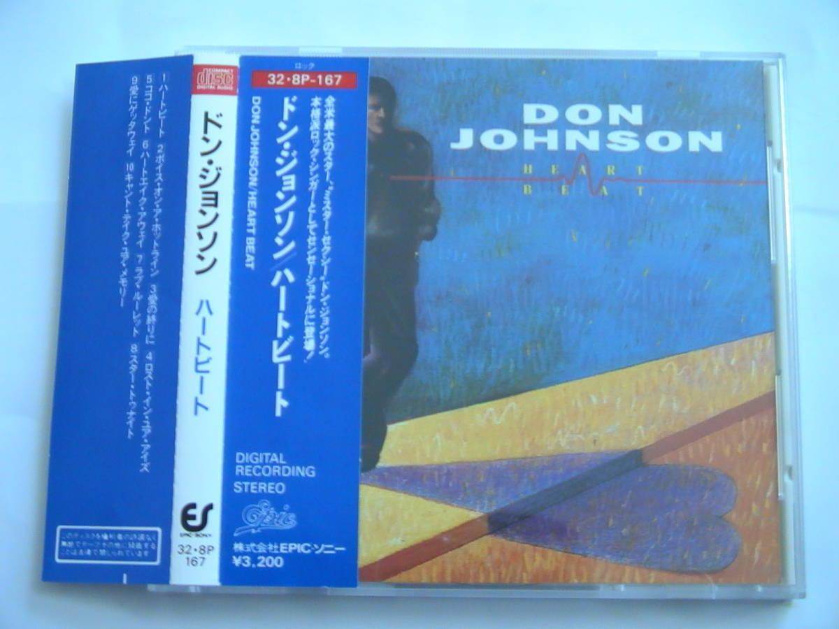 ドン ジョンソン / ハートビート 税表記無3200円帯付 32・8P-167