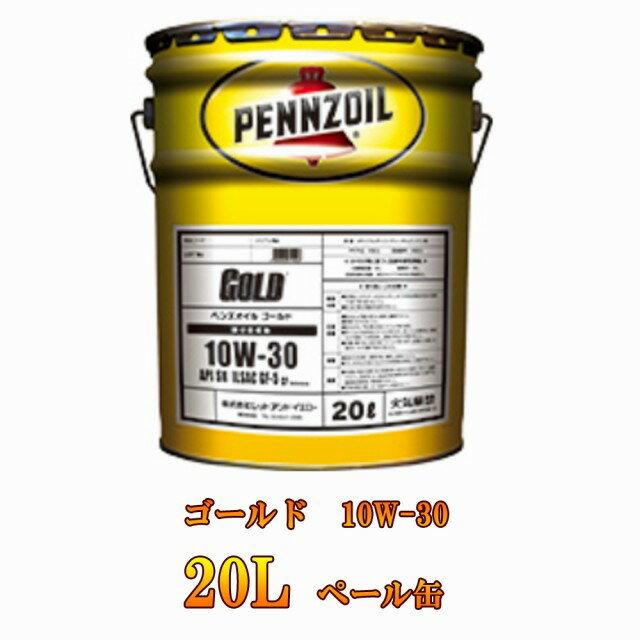新品即決 PENNZOIL(ペンズオイル) GOLD ゴールド 部分合成油 10W-30 SN GF-5 CF相当 20L ペール缶 ペンゾイル エンジン オイル 車 10w30_画像1