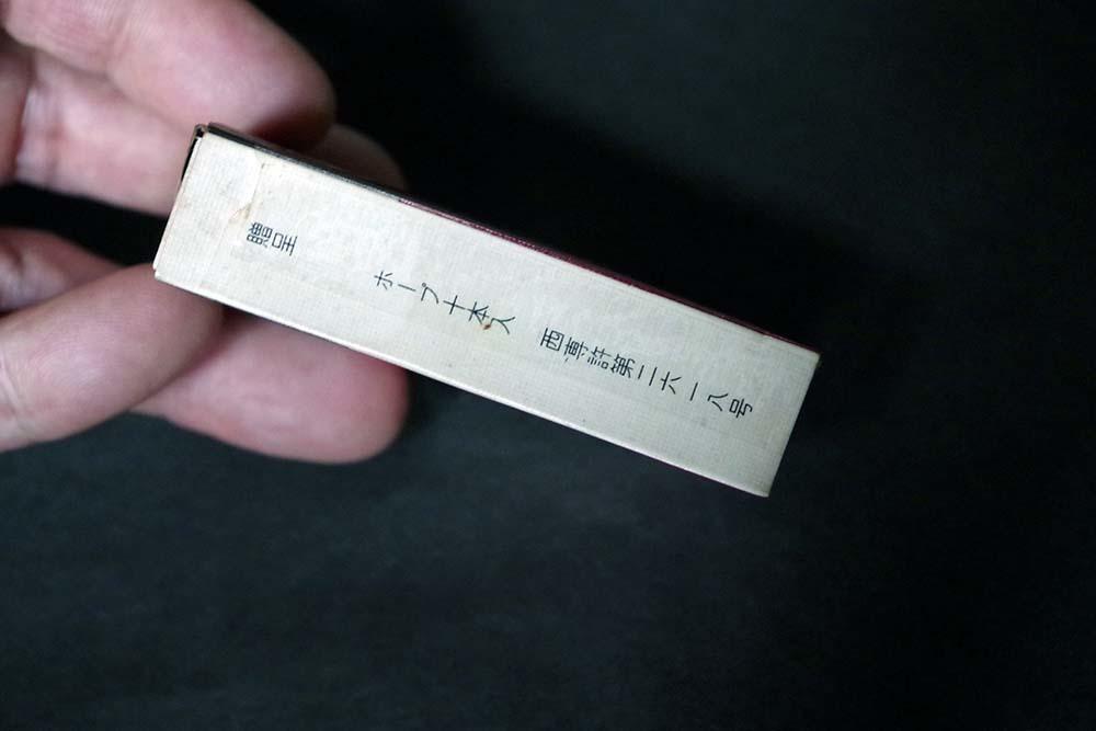 販促アドもの1970sホープ古いタバコのHOPE箱非売品KaneboEROICA贈呈煙草マニア必見!昭和レトロ若者がカッコイイ時代です。_画像5