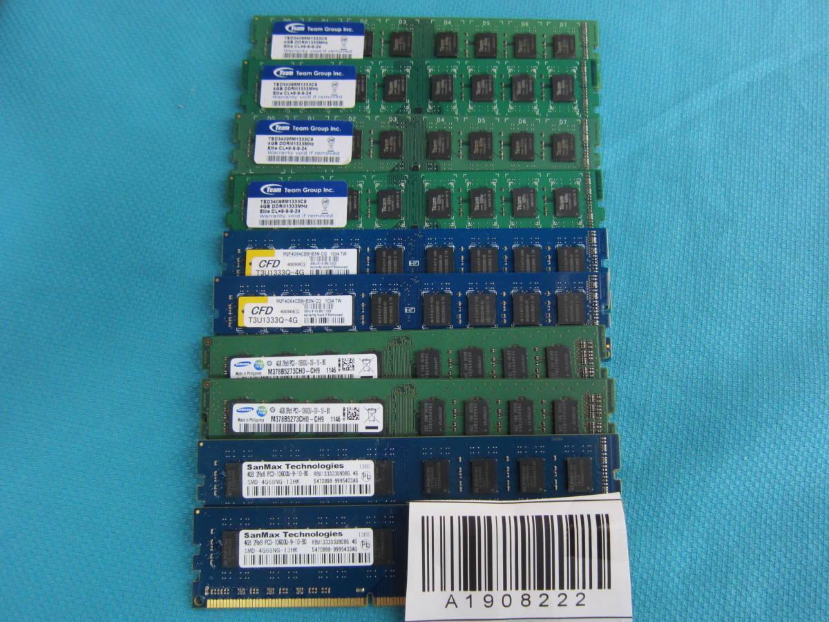 A1908222★メーカー混在/ メモリ /4GB /PC3-10600-DDR3-1333 4GB×10枚セット/動作確認済み