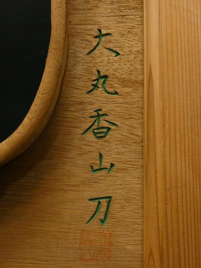 ◇吉宗◇越中井波彫刻 大丸香山刀 菊竹梅彫 欄間一対_画像2