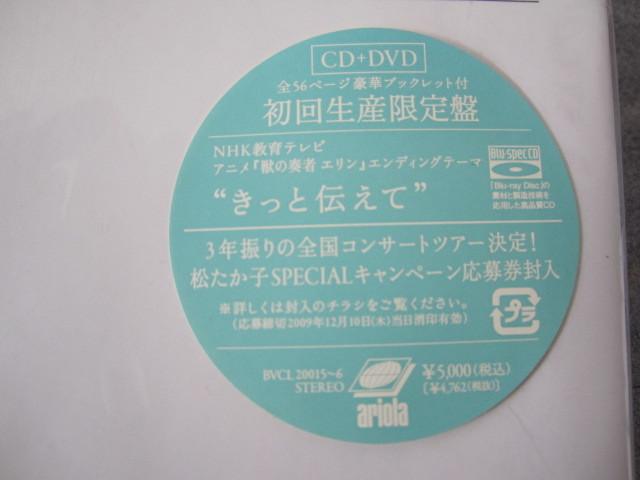 純正リモコン 付き!動作良好 美品 SONY CDP-770 +[新品CD] 松 たか子 Time for Music 「初回生産限定盤」 Blu-spec CD +DVD_画像6