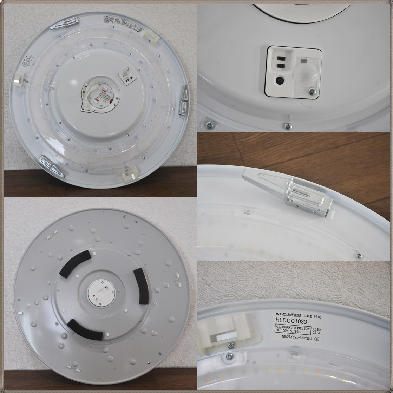 NECライティングLEDシーリングライト調光タイプ8~10畳用2014年製 昼光色+電球色 ホタルック機能付HLDCC1033リモコン無し点灯確認済み_画像9