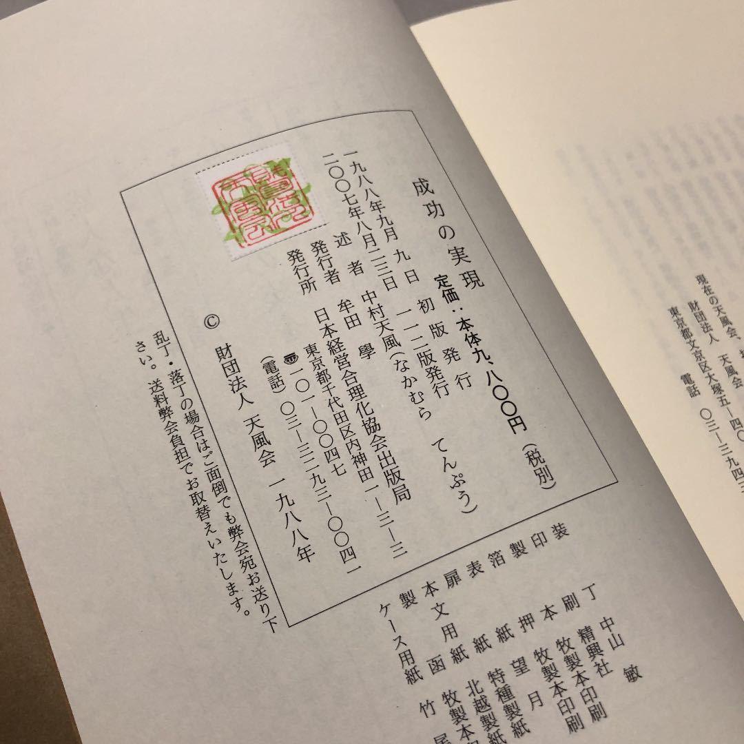 〈送料無料〉成功の実現 中村天風 哲学書_画像4