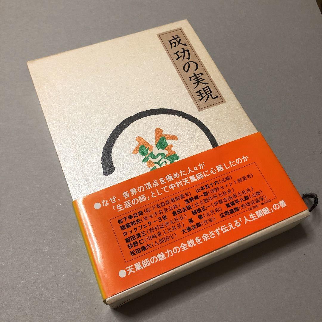 〈送料無料〉成功の実現 中村天風 哲学書