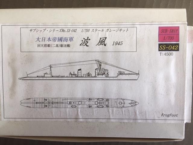 珍品 回天2基搭載 駆逐艦 浜風  1/700 フロッグフット レジンキット _画像1