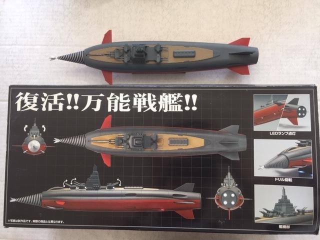 巨大な新世紀合金 1/350 海底軍艦「轟天号」 ゴジラ ファイナルウォーズ仕様 アオシマ _画像2