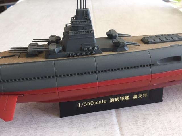 巨大な新世紀合金 1/350 海底軍艦「轟天号」 ゴジラ ファイナルウォーズ仕様 アオシマ _画像5