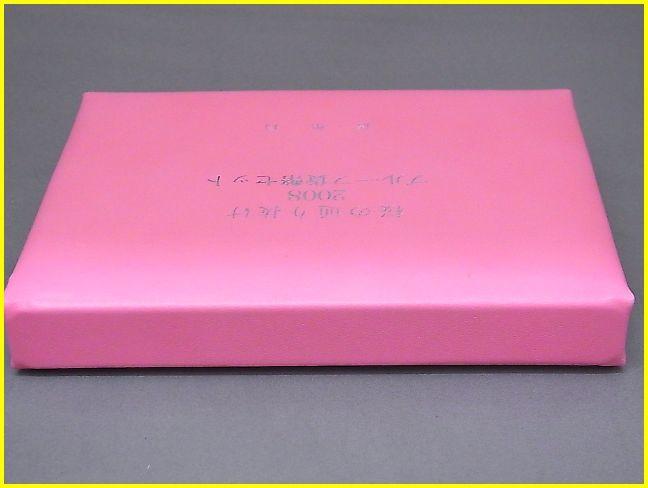 ★【1円~売切り】 ②桜の通り抜け 2008 プルーフ貨幣セット 普賢象 平成20年 造幣局/コインセット/ミント ★_画像7