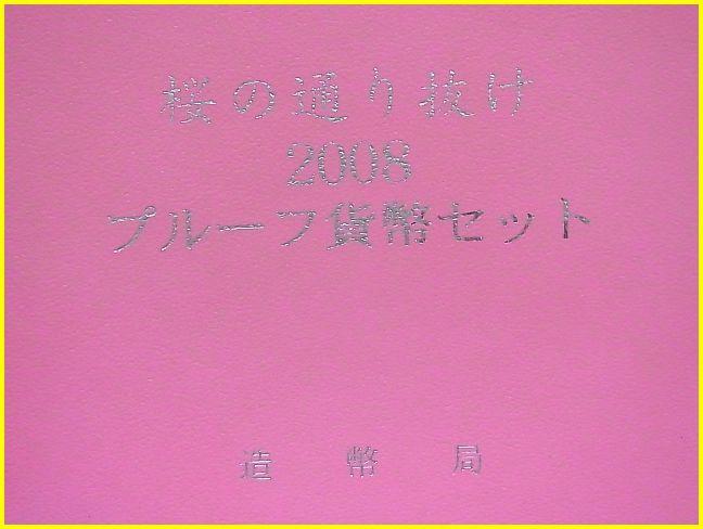 ★【1円~売切り】 ②桜の通り抜け 2008 プルーフ貨幣セット 普賢象 平成20年 造幣局/コインセット/ミント ★_画像10