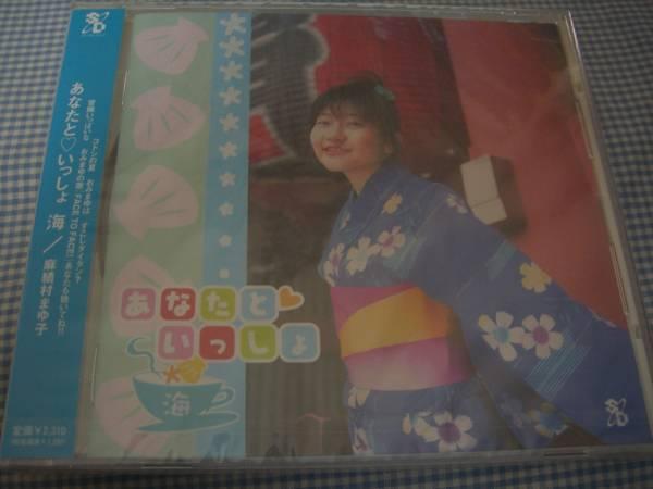 即決・新品CD!麻績村まゆ子/あなたと いっしょ_画像1