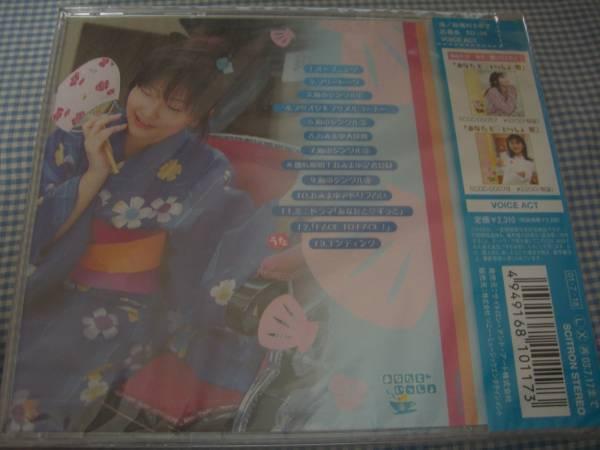 即決・新品CD!麻績村まゆ子/あなたと いっしょ_画像2