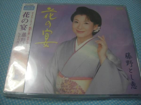 即決・新品CD!藤野とし恵/花の宴_画像1