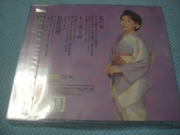 即決・新品CD!藤野とし恵/花の宴_画像2
