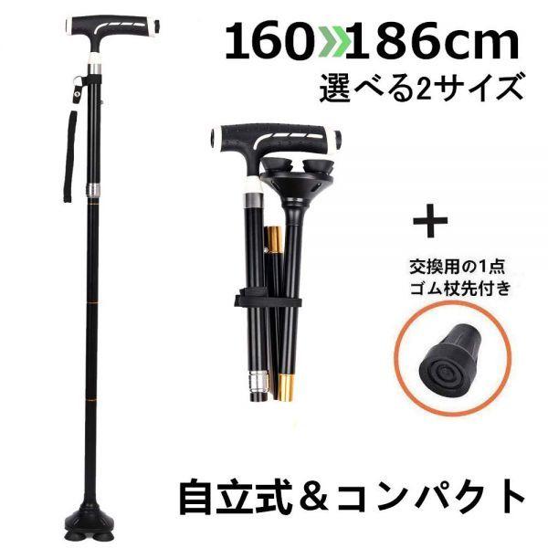 SOEKAVIA 杖 ステッキ 折りたたみ杖 自立式 散歩 伸縮可能 4点杖 LEDライト 軽量 高さ調節 プレゼント 杖先ゴム付き 対応身長 160-186cm