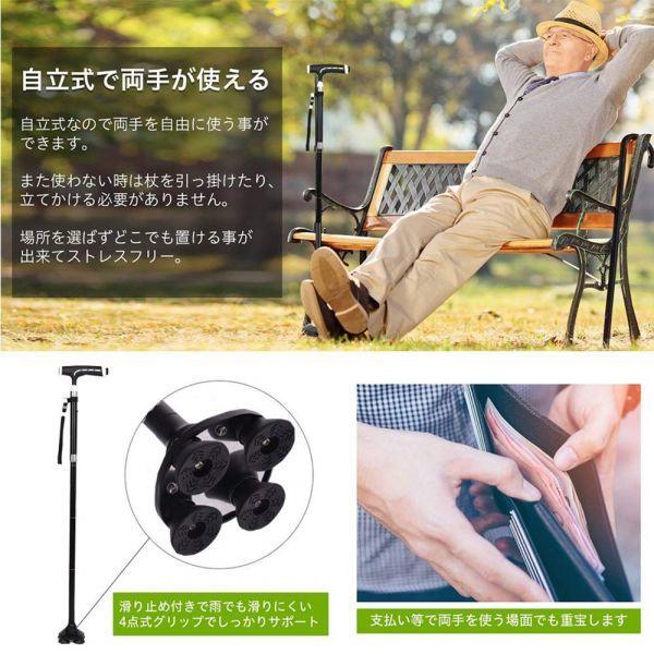 SOEKAVIA 杖 ステッキ 折りたたみ杖 自立式 散歩 伸縮可能 4点杖 LEDライト 軽量 高さ調節 プレゼント 杖先ゴム付き 対応身長 160-186cm_画像2