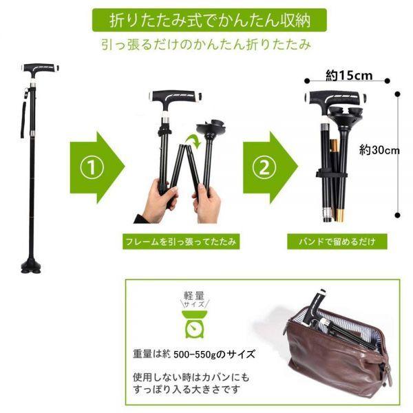 SOEKAVIA 杖 ステッキ 折りたたみ杖 自立式 散歩 伸縮可能 4点杖 LEDライト 軽量 高さ調節 プレゼント 杖先ゴム付き 対応身長 160-186cm_画像5