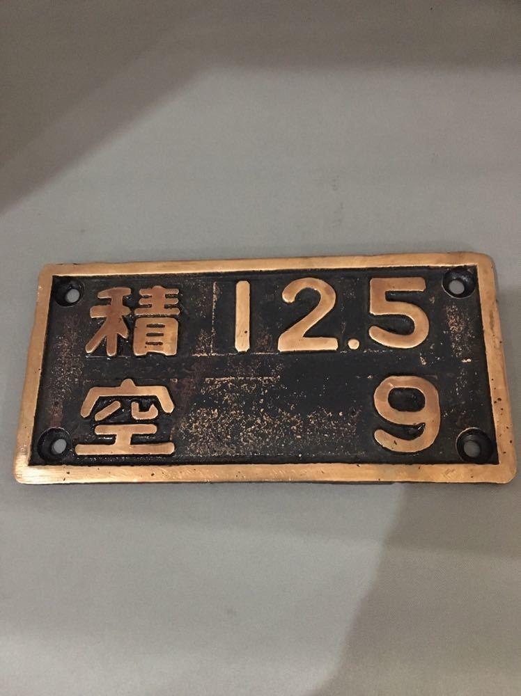 【鉄道】鉄道マニアの放出品 砲金製 鉄道 プレート 積載 検 国鉄 蒸気機関車_画像5