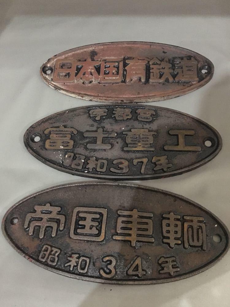 【鉄道】昭和34年帝国車両 昭和37年富士重工 日本国有鉄道 鉄 プレート