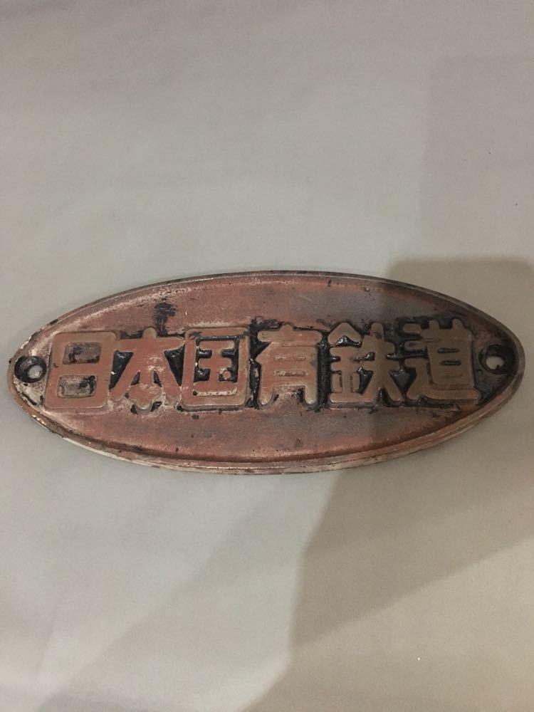 【鉄道】昭和34年帝国車両 昭和37年富士重工 日本国有鉄道 鉄 プレート_画像7