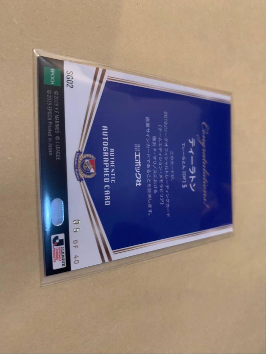 EPOCH Jリーグ 2019 TE 横浜Fマリノス ティーラトン 40枚限定 直筆サインカード ジャージナンバー エポック 5/40_画像2