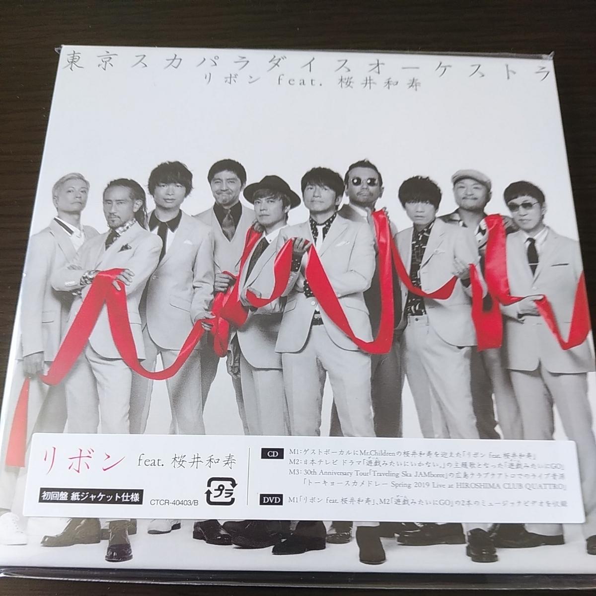 東京スカパラダイスオーケストラ リボン feat.桜井和寿 タワレコラババン_画像3