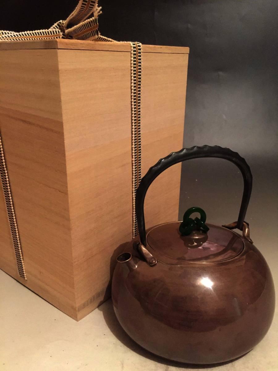 純銀保証 北村静香 宝袋形 鉄莢手 口打出 湯沸 銀瓶 煎茶道具 共箱_画像2
