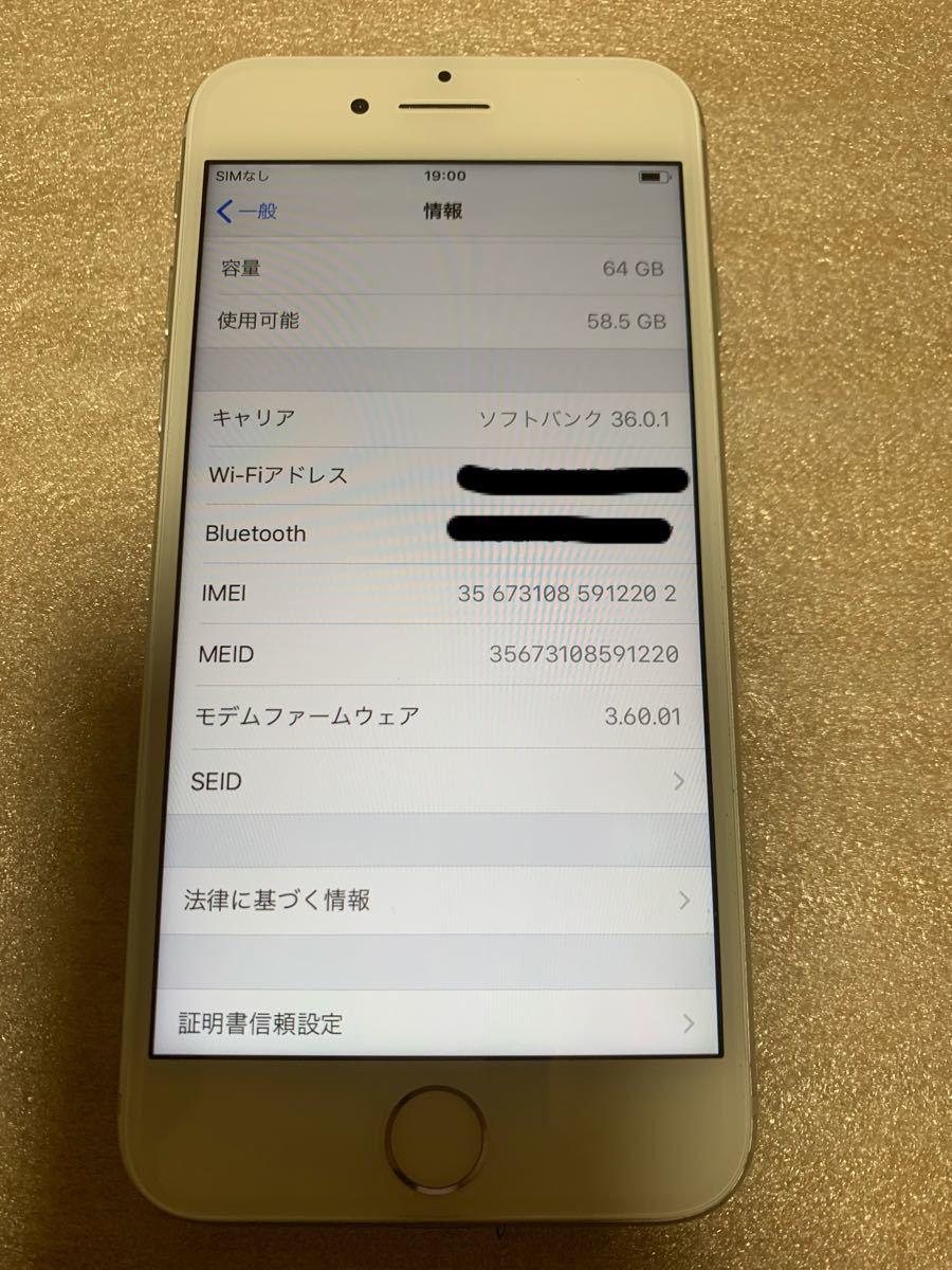 SIMフリー iPhone8 64GB シルバー simロック 解除済み_画像9