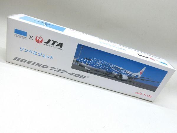 JTB×美ら海水族館 BOEING 737-400 ボーイング ジンベジェット 1:130 フィギュア 未使用品