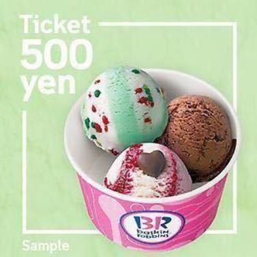 3000円分 31 サーティワン アイスクリーム 500円×6枚 ギフト券 クーポン 引換券 期限11/30まで
