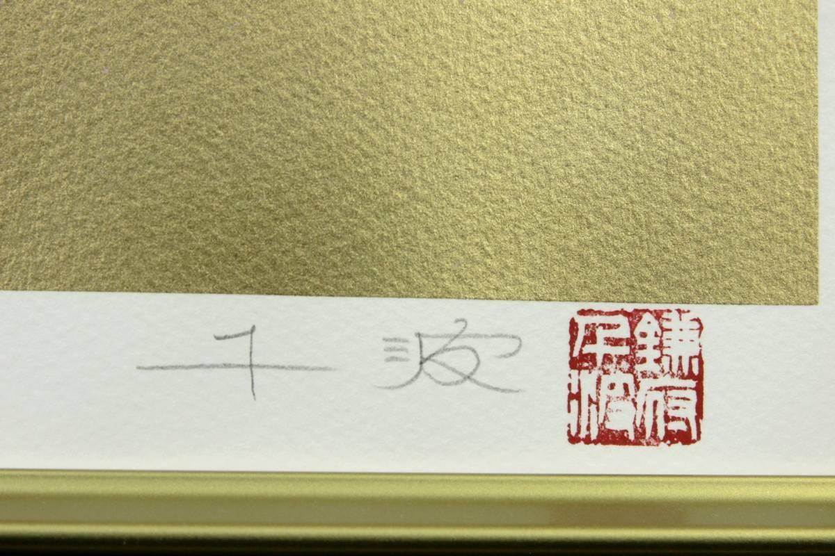 ◆櫟◆ 真作保証 中島千波 「醍醐の山櫻」 リトグラフ 43/250 直筆サイン T[P2]US/8KB/(180)_画像3