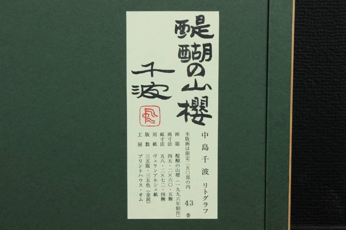 ◆櫟◆ 真作保証 中島千波 「醍醐の山櫻」 リトグラフ 43/250 直筆サイン T[P2]US/8KB/(180)_画像4