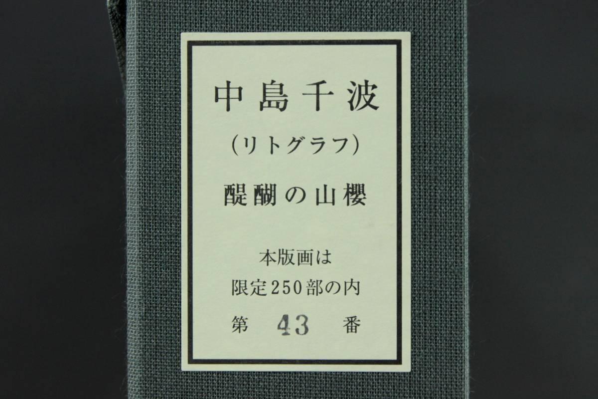 ◆櫟◆ 真作保証 中島千波 「醍醐の山櫻」 リトグラフ 43/250 直筆サイン T[P2]US/8KB/(180)_画像5