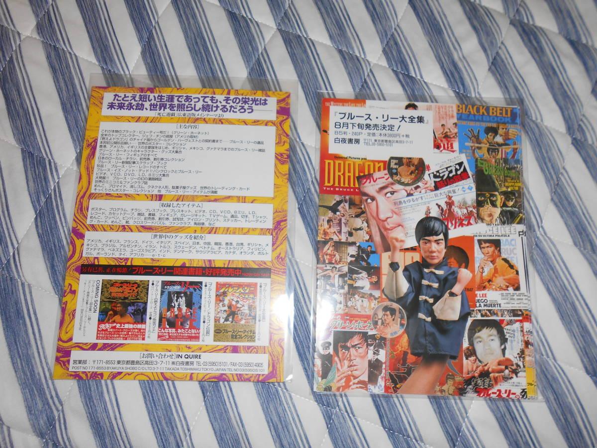 ブルース・リー 超全集 大全集 ガイドブック 2冊セット_画像2