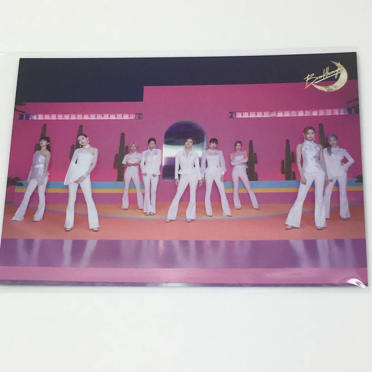 TWICE Breakthrough ランダム トレーディングカード 全員 全65種の内の1種 ハイタッチ会 トレカ グッズ モモ ミナ ダヒョン ナヨン ツウィ_画像1