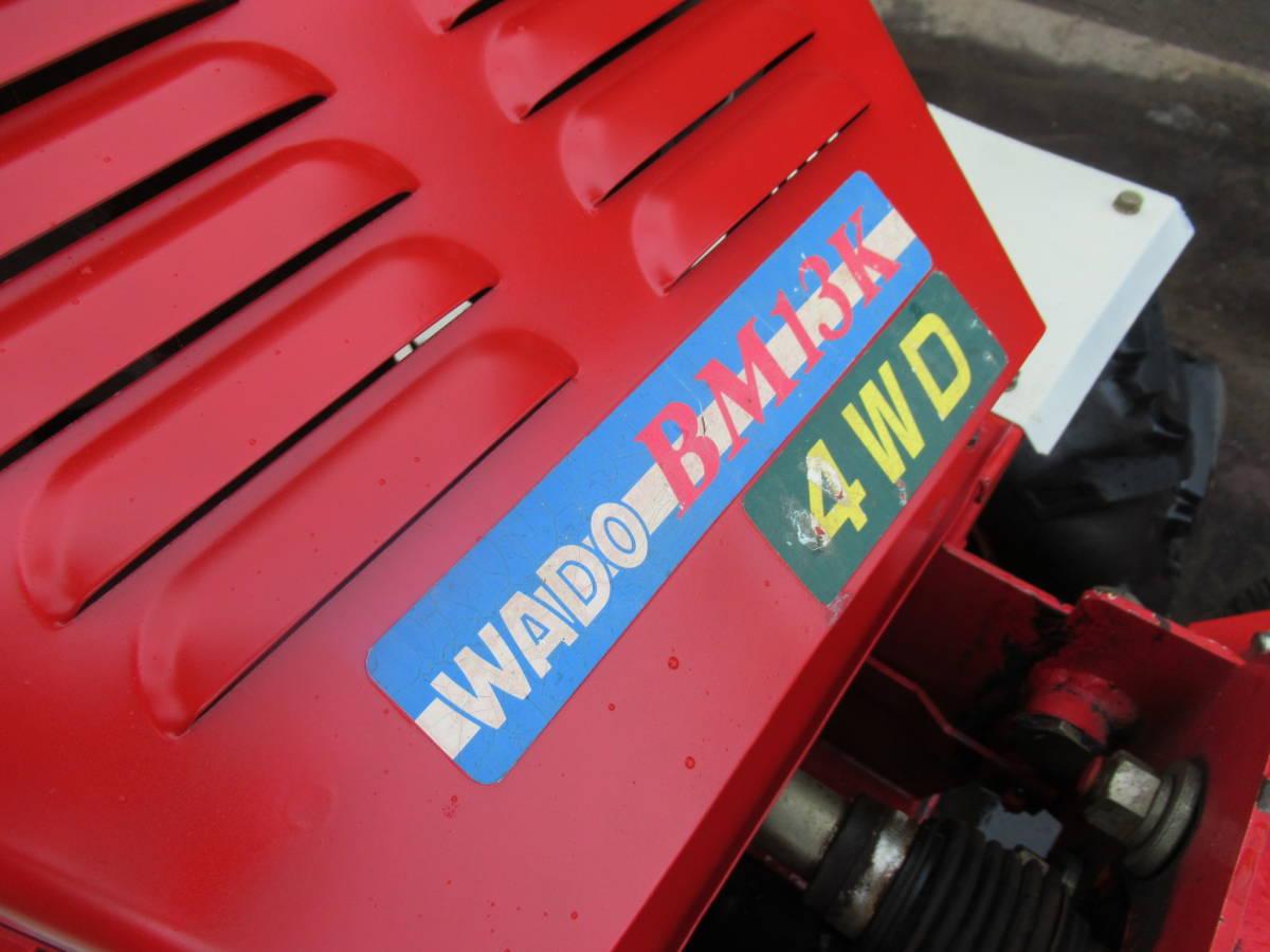 乗用草刈機 ワドー BM13K 4WD 実動品 長野市_画像5